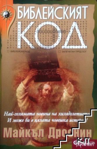 Библейският код