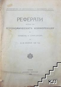 Реферати, четени на агрономическите конференции въ Плевенъ и Стара Загора
