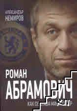 Роман Абрамович: Как се става милиардер
