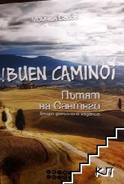 Пътят на Сантяго