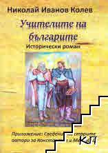 Учителите на българите. Исторически роман