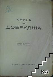 Книга за Добруджа