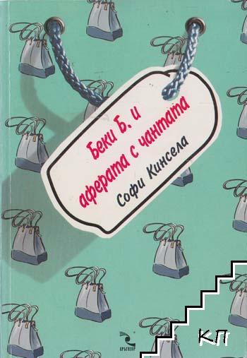Маниашки роман. Книга 4: Беки Б. и аферата с чантата