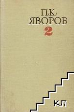 Съчинения в два тома. Том 1- 2