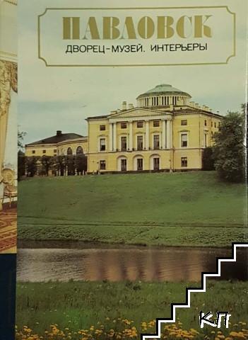 Павловск. Дворец-музей. Интерьеры