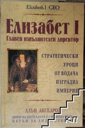 Елизабет I: Главен изпълнителен директор