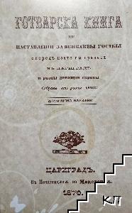 Готварска книга, или наставления за всякаквы гостбы според както гы правятъ въ Цариградъ