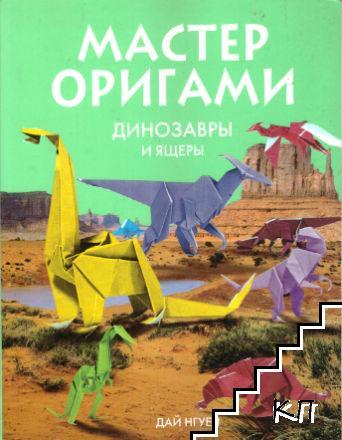 Мастер оригами: Динозавры и ящеры
