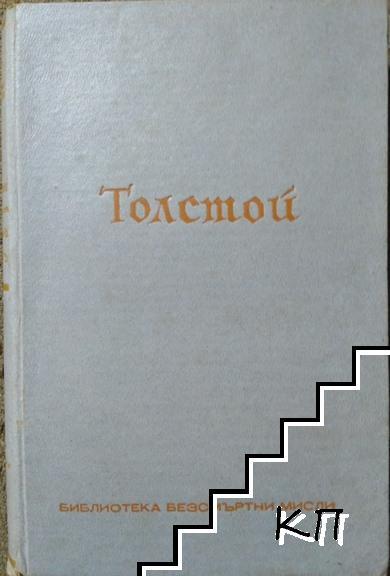 Толстой - безсмъртни мисли, представени отъ Стефанъ Цвайгъ