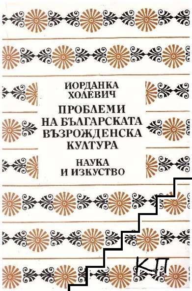 Проблеми на българската възрожденска култура