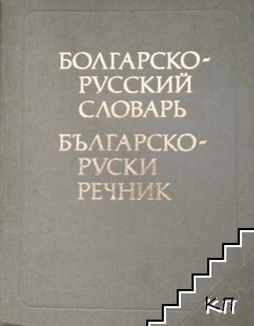 Българско-руски речник/Болгарско-русский словарь