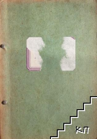 Сборник от задачи по математика. Част 1: Алгебра