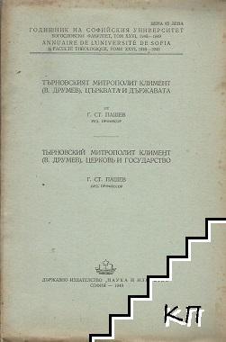 Търновският Митрополит Климент Търновски (В. Друмев), църквата и държавата