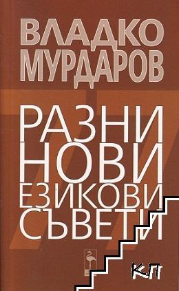 Разни нови езикови съвети