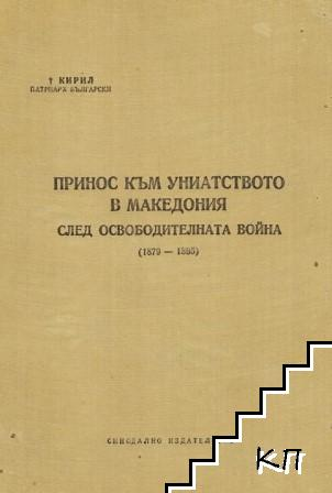 Принос към униатството в Македония след Освободителната война (1879-1895)