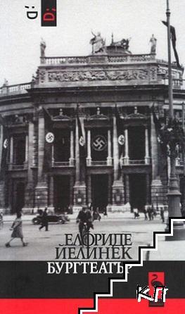 Бургтеатър