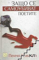Защо се самоубиват поетите