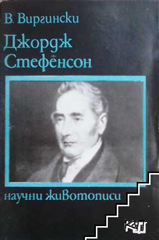 Джордж Стефенсон