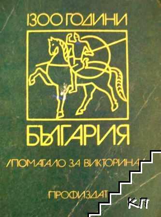 1300 години България