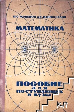Математика - пособие для поступающих в ВУЗ-ы