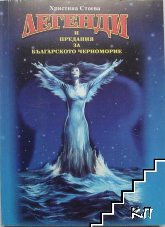Легенди и предания за Българското Черноморие