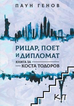 Рицар, поет и дипломат. Книга за Коста Тодоров