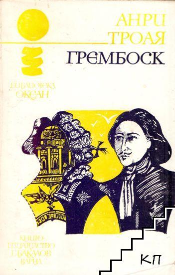 Грембоск