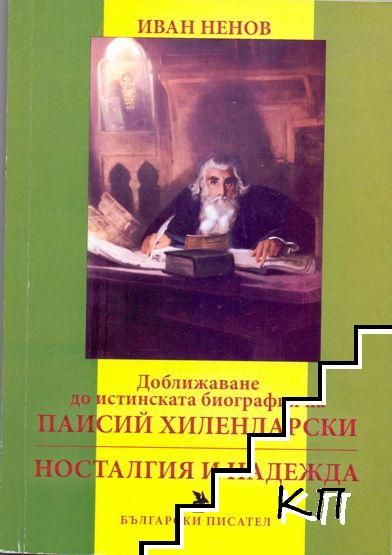 Доближаване до истинската биография на Паисий Хилендарски. Носталгия и надежда