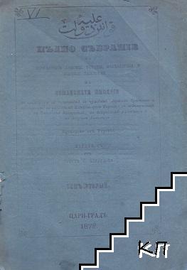 Пълно събранiе на държавните закони, устави, наставленiя и високи заповеди на Османската империя. Томъ 2