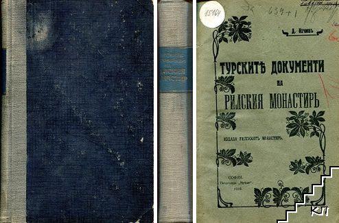 Турските документи на Рилския монастирь