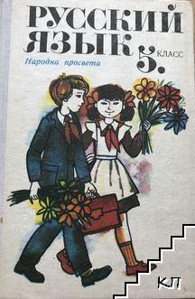 Русский язык для 5. класс