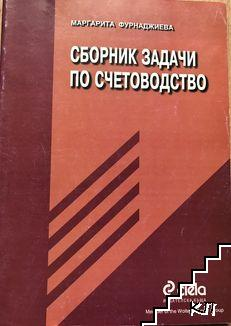 Сборник задачи по счетоводство