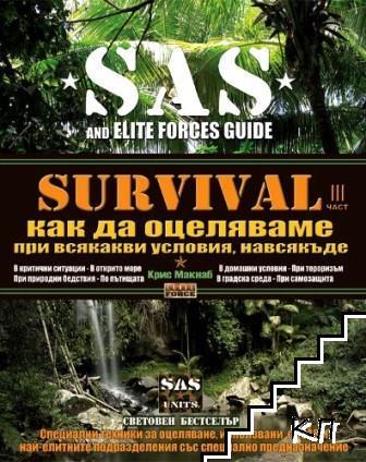SAS Survival. Как да оцеляваме при всякакви условия, навсякъдe. Част 3