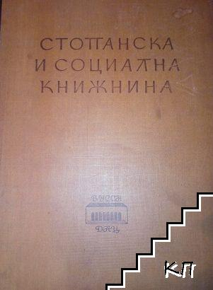 Стопанска и социална книжнина в България