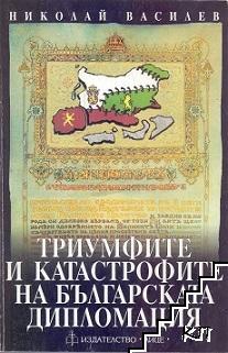 Триумфите и катастрофите на българската дипломация