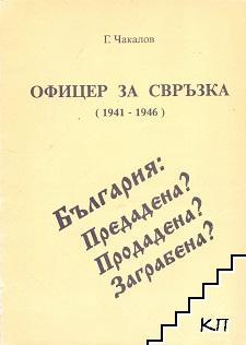 Офицер за свръзка (1941-1946)