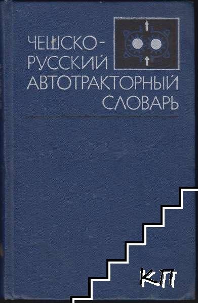 Чешско-русский автотракторный словарь / Česko-Ruský Automobilový Slovník