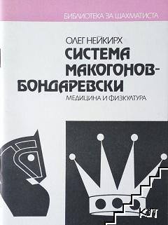 Система Макогонов-Бондаревски