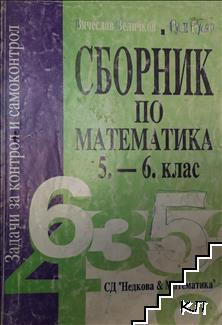 Сборник по математика за 5.-6. клас