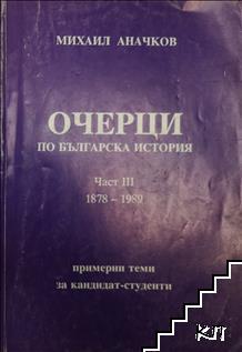 Очерци по българска история. Част 3