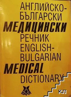 Английско-български медицински речник / English-bulgarian medical dictionary