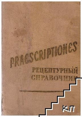 Рецептурный справочник. Praescriptiones