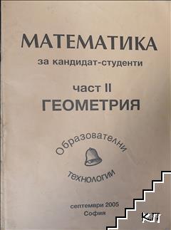 Математика за кандидат-студенти. Част 2: Геометрия
