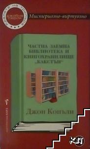"""Частна заемна библиотека и книгохранилище """"Какстън"""""""