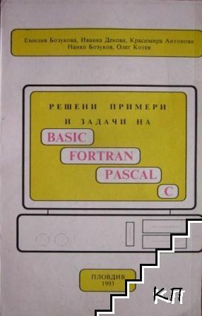 Решени примери и задачи на Basic, Fortran, Pascal, C. Част 1