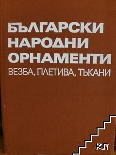 Български народни орнаменти. Везба, плетива, тъкани