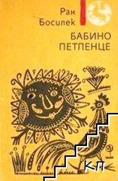 Бабино петленце