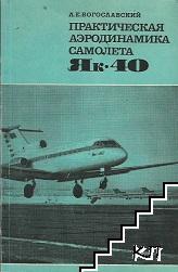 Практическая аэродинамика самолета Як-40