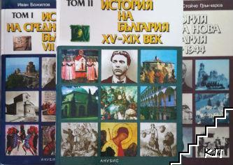 История на България VII-XIV век