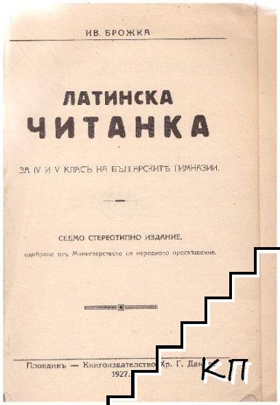 Латинска читанка за 4.-5. класъ на българските гимназии